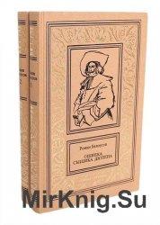 Ошибка сыщика Дюпена. Записки литературного детектива в 2 томах