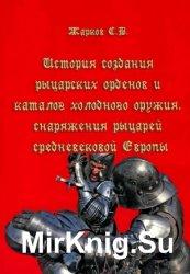 История создания рыцарских орденов и каталог холодного оружия, снаряжения р ...