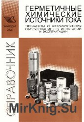 Герметичные химические источники тока: Элементы и аккумуляторы