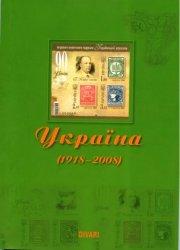 Каталог поштових марок, конвертiв та карток Украiни (1918-2008)