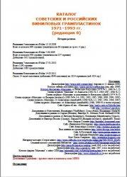 Каталог советских и российских виниловых грампластинок 1971-1993 гг. (редак ...
