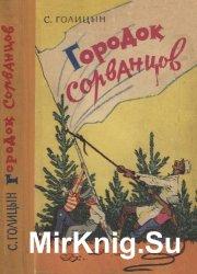 Голицын С. - Городок сорванцов
