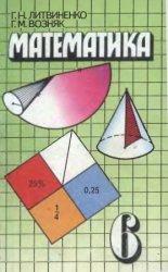 Математика. Пробный учебник для 6 класса