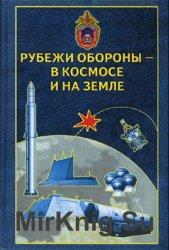 Рубежи обороны – в космосе и на земле