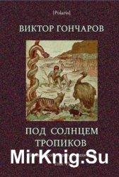 Виктор Гончаров. - Полное собрание сочинений в 6 томах