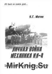 Личная война механика Ил-4