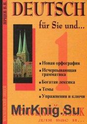 Немецкий язык для вас и… - 9 издание