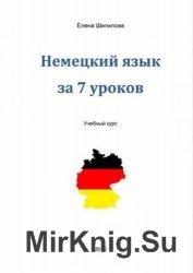 Немецкий язык за 7 уроков