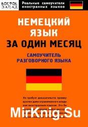 Немецкий язык за один месяц. Самоучитель разговорного языка + грамматика