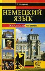Немецкий язык: Книга для чтения