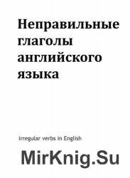 Irregular verbs English / Неправильные глаголы английского языка