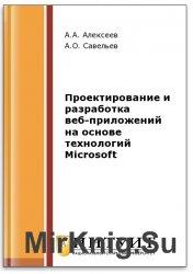 Проектирование и разработка веб-приложений на основе технологий Microsoft ( ...