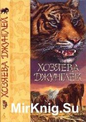 Хозяева джунглей. Рассказы о тиграх и слонах  (Аудиокнига)