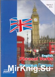 ЕШКО Фразовые глаголы в английском языке / English Phrasal Verbs