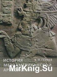История мезоамериканской археологии