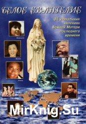 Белое Евангелие