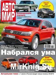 Автомир №21 (май 2016)