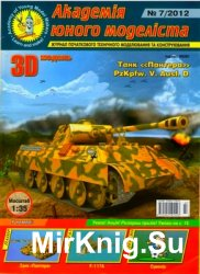 Pz.Kpfw.V Ausf.D [Академiя Юного Моделiста 7/2012]