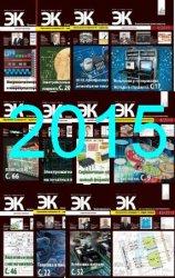 Электронные компоненты №1-12 2015