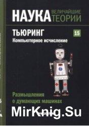 Наука. Величайшие теории. №15. (2015). Размышления о думающих машинах. Тьюр ...