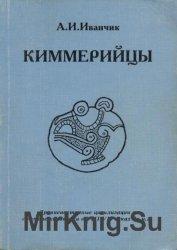 Киммерийцы. Древневосточные цивилизации и степные кочевники в VIII—VII вв. до н. э.