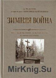 Зимняя война 1939-1940 гг. Исследования, документы, комментарии. К 70-летию ...
