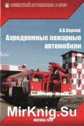 Аэродромные пожарные автомобили