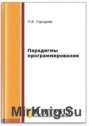 Парадигмы программирования (2-е изд.)