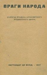Враги народа (К итогам процесса антисоветского троцкистского центра): Сб. статей