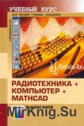 Радиотехника + компьютер + Mathcad