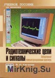 Радиотехнические цепи и сигналы. Лабораторный компьютеризированный практику ...