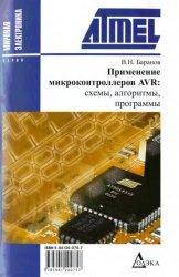 Применение микроконтроллеров AVR: схемы, алгоритмы, программы