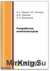 Разработка компиляторов (2-е изд.)