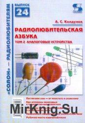 Радиолюбительская азбука. Том 2. Аналоговые устройства