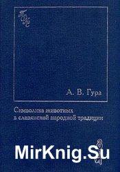 Символика животных в славянской народной традиции