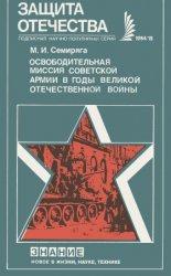 Освободительная миссия Советской Армии в годы Великой Отечественной войны