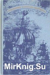 Капитан Марриэт (Фредерик Марриэт). Собрание сочинений в 7 томах. Том 1. Мо ...