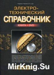 Электротехнический справочник (книга +DVD)