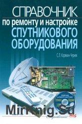Справочник по ремонту и настройке спутникового оборудования (+ CD)