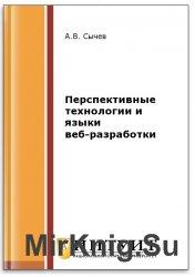 Перспективные технологии и языки веб-разработки (2-е изд.)