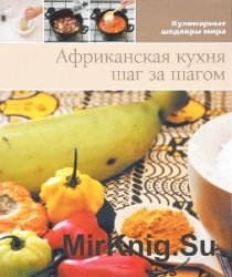 Африканская кухня. Шаг за шагом