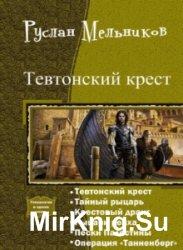 Тевтонский крест. Гексалогия в одном томе