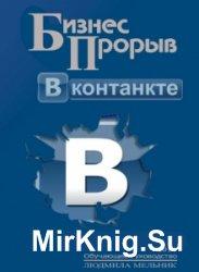 Бизнес прорыв ВКонтакте