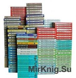Миры... Сборник (270 книг)