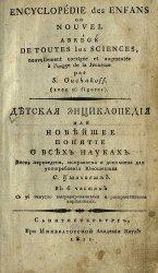 Детская энциклопедия, или Новейшее понятие о всех науках