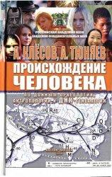 Происхождение человека (по данным археологии, антропологии и ДНК-генеалогии ...