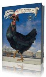 Черная курица, или Подземные жители  (Аудиокнига)