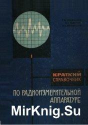 Краткий справочник по радиоизмерительной аппаратуре