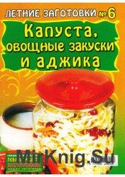 Летние заготовки №6 2008 - Капуста, овощные закуски и аджика