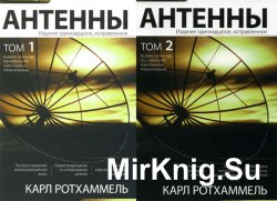 Антенны (в 2 томах)